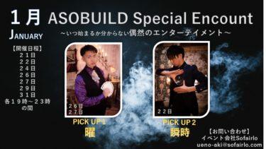 ASOBUILD Special Encount開催決定!【ASOBUILD】