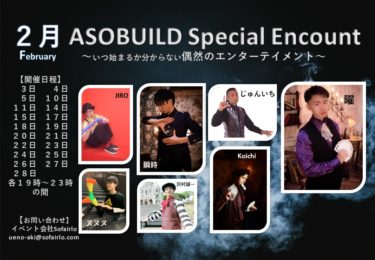ASOBUILD Special Encount 2月スケジュール【ASOBUILD】【イベント】