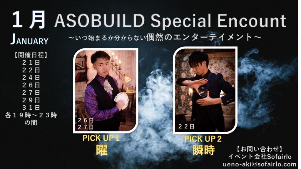 ASOBUILD あそびる asobuild アソビル テーブルホッピング ホッピング テーブルマジック イベント 横浜