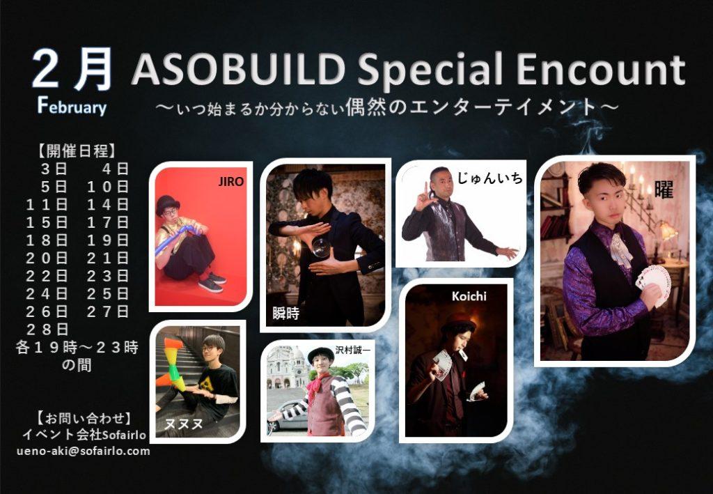 ASOBUILD あそびる asobuild アソビル テーブルホッピング ホッピング テーブルマジック イベント 横浜 2月