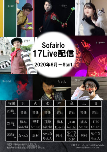 Sofairlo生配信事業がスタート!【17LIVE】
