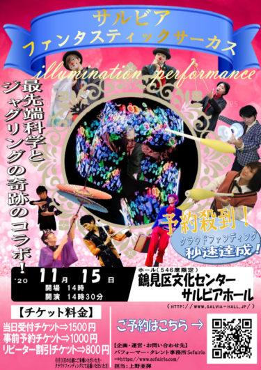Sofairlo Circus Vol.1~Illumina~が神奈川にやってくる!!