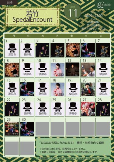 11月若竹グループにて毎日イベント開催!