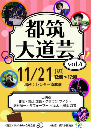 都筑大道芸vol.4開催決定!【横浜】【大道芸】