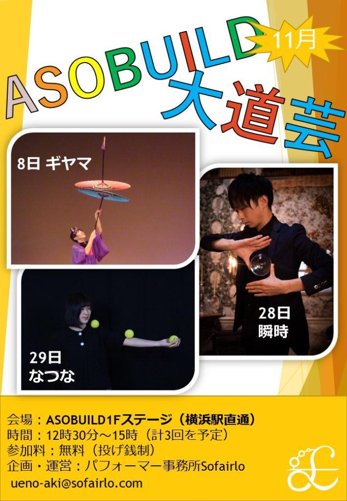 大道芸 ジャグリング パフォーマンス ASOBUILD アソビル 横浜 エンターテイメント