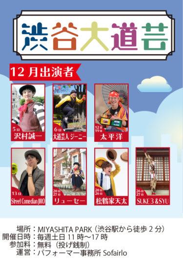 渋谷大道芸開催決定!【12月】