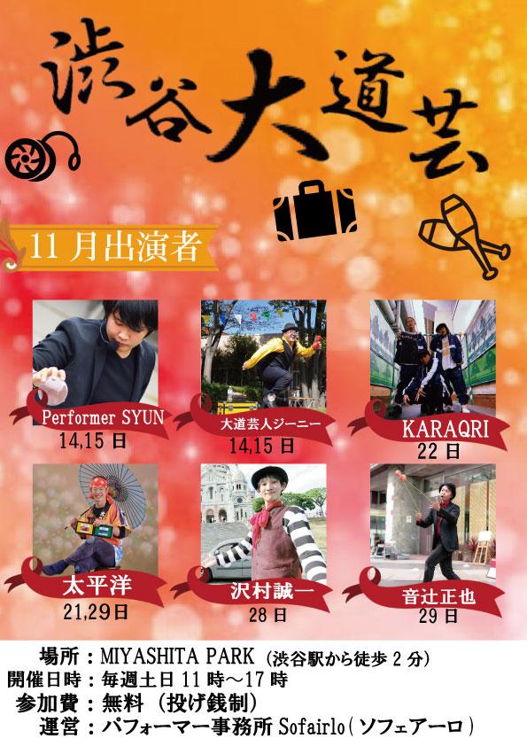 渋谷大道芸 大道芸イベント パフォーマンス ジャグリング 企画 運営