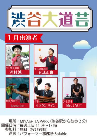 渋谷大道芸開催決定!【1月】