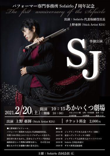 Sofairlo1周年記念特別公演開催決定【チケット販売終了】