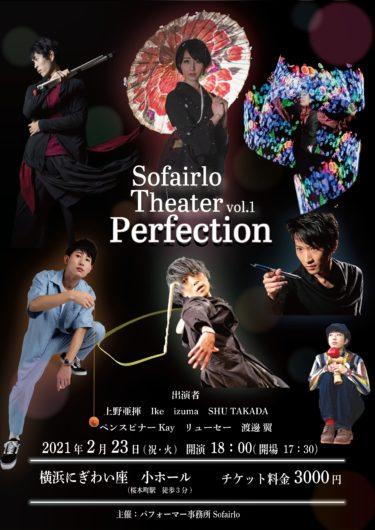 Sofairlo Theater vol.1~Perfection~【チケット販売終了】