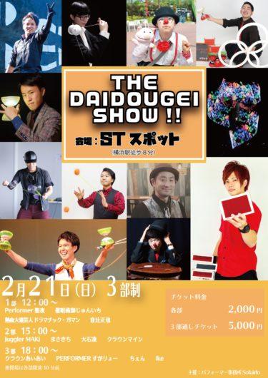 THE DAIDOGEI SHOW!!【チケット販売終了】