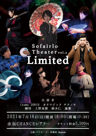 Sofairlo Theater vol.2~Limited~【チケット完売】