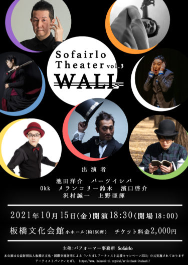 Sofairlo Theater vol.3~WALL~開催決定【チケット販売終了】