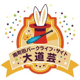 南町田グランベリーパークにて大道芸イベントを開催!!